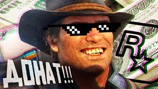 RED DEAD ONLINE IS THE FAILURE