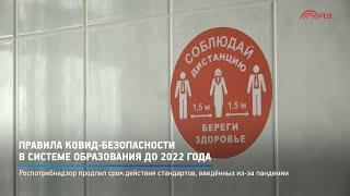 Правила ковид-безопасности в системе образования до 2022 года