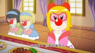 [Mole's World - Season 3 - Ep.40] 摩爾莊園第三季 - 第40集 - 粉紅魔法師 - 摩尔庄园第三季 - 第40集 - 粉红魔法师