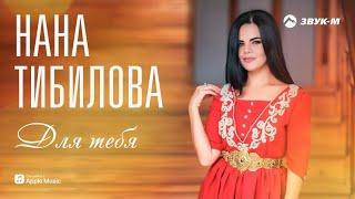 Нана Тибилова - Для тебя | Премьера песни 2017