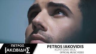 Πέτρος Ιακωβίδης - Κοριτσάκι μου | Petros Iakovidis - Koritsaki mou - Official Music Video