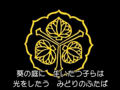 京都市立葵小学校校歌「葵の花の」
