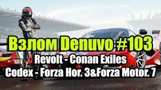 Взлом Denuvo #103 (14.06.18). Codex взлом Forza Horizon 3, Forza Motorsport 7 и Conan Exiles Revolt