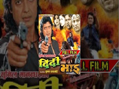 Didi Bhai | Nepali Movie