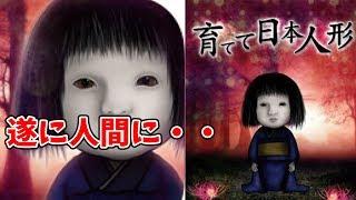 遂に人形が人間らしく・・        呪いの日本人形を育ててみた・・・   育てて日本人形#2 絶対に最後まで育ててください、さもないと・・