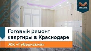 "Ремонт квартиры в Краснодаре | ЖК ""Губерснкий"" | ""Фаворит Строй"""