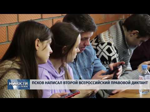 07.12.2018 / Псков написал второй всероссийский правовой диктант