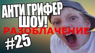 РАЗОБЛАЧЕНИЕ FREDJ GRIEF АНТИ-ГРИФЕР ШОУ !