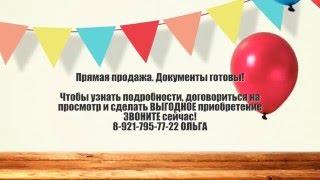 Купить дешево квартиру в Приморском р-не. Продажа квартир в Петербурге.