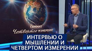 Владимир Мунтян - Интервью о мышлении и четвертом измерении