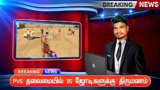 Free Fire Funny News In Tamil | Fan Fest 2020 | PVS GAMING | Free Fire Tamil