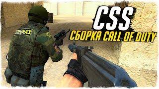 Counter-Strike:Source! УГАРНАЯ СБОРКА! РОССИЯ ПРОТИВ НАТО! - СТРАННЫЕ СБОРКИ COUNTER-STRIKE!
