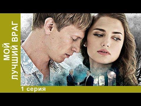 МОЙ ЛУЧШИЙ ВРАГ! Отличный сериал мелодрама! 1 Серия.  Мелодрама. StarMedia