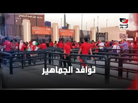 توافد الجماهير المصرية على ستاد القاهرة الدولي قبل مباراة مصر وجنوب أفريقيا