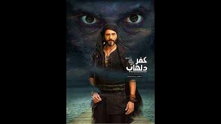 تحميل اغاني موسيقي مسلسل كفر دلهاب / الموسيقار عمرو إسماعيل MP3