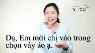 베트남어 바로 듣고 말하기!! NO1