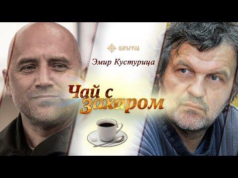 , title : 'В гостях у Захара Прилепина Эмир Кустурица'
