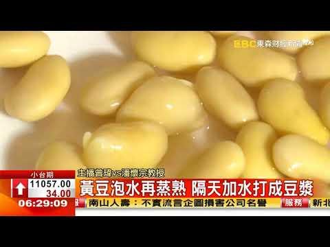 豆漿怎麼喝藥理學教授潘懷宗教你吃下黃金元素
