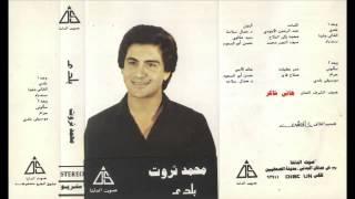 اغاني طرب MP3 Mohamed Tharwat - Sa2alony / محمد ثروت - سألونى تحميل MP3