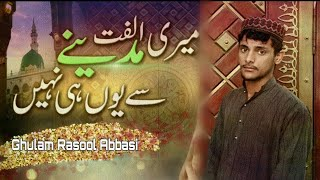 Meri Ulfat Madine se yunhi nahi naat urdu lyrics - YouTube