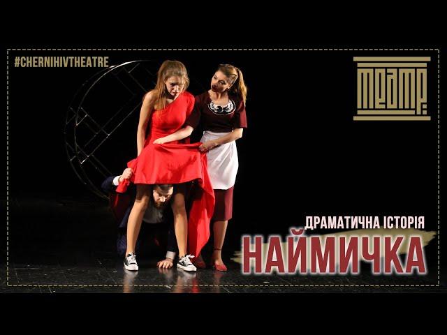 «НАЙМИЧКА» /промо/ (І.Карпенко-Карий)