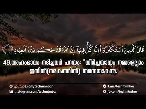 By Photo Congress || Quran Malayalam Translation Video