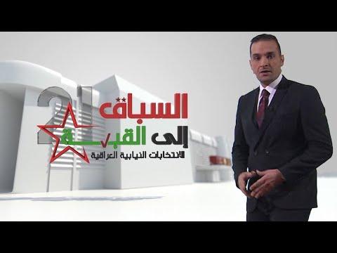 شاهد بالفيديو.. السباق الى القبة مع علاء الجبوري - برامج إنتخابية تستهدف هموم المواطن . ومشاكل السنوات تنتظر الحل