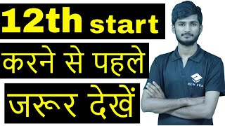👉👉Before starting 12th Please watch the video | Very Important message for 12th class students! - Download this Video in MP3, M4A, WEBM, MP4, 3GP