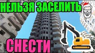 Зеселить нельзя СНЕСТИ!!! Обманутые дольщики. ФЗ 214 на примере Новостройки в Сочи.