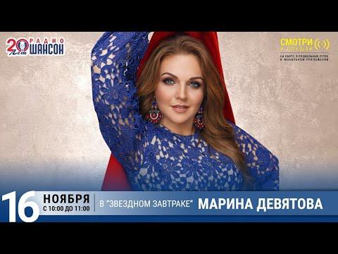 Марина Девятова в «Звёздном завтраке» на Радио Шансон