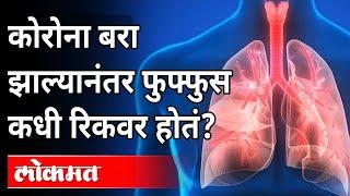 कोरोना बरा झाल्यानंतर फुफ्फुस कधी रिकवर होतं? Lungs Recover | Corona | Dr Sanjay Oak | Atul Kulkarni