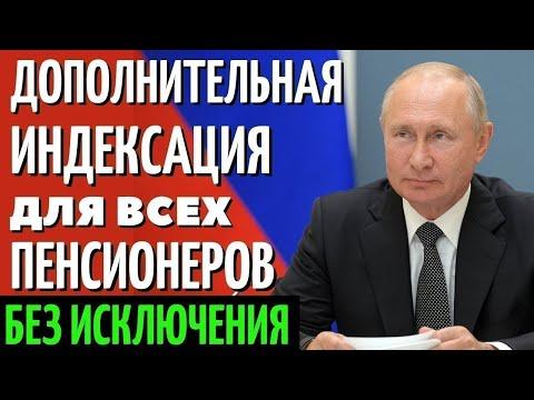 Путин заявил! Индексация и повышение пенсий всем пенсионерам в 2021 году