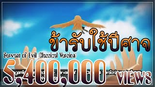 Kagamine Len and Rin - Servant of Evil (Classical Version) ภาษาไทย Ver.Thai Male | ToNy_GospeL