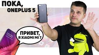 Начало Xiaomi Mi7. Смерть OnePlus 5. Траблы Meizu и Черная Пятница