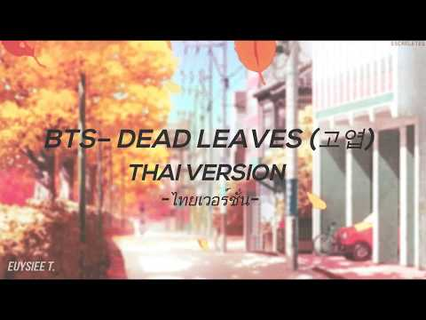 DOWNLOAD: [Cover Thai Version - ไปอ่านหนังสือ] BTS 방탄