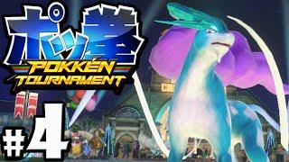 Pokken Tournament Gameplay Walkthrough Lucario Ferrum League