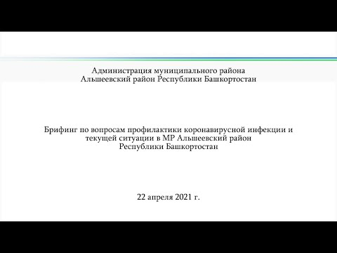 Брифинг о ситуации по коронавирусной инфекции по Альшеевскому району