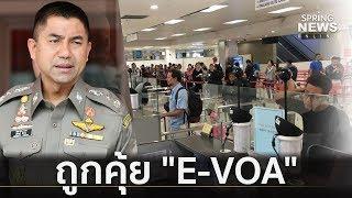 """""""เทพโจ๊ก"""" ไหวมั้ย...ถูกคุ้ย """"E-VOA""""   เจาะลึกทั่วไทย   10 ก.ค. 62"""