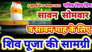 #Savan_Somvar:सावन सोमवार एवं श्रावण मास में शिवपूजन के लिए पूजा समान की लिस्ट ||Savan somvar Puja - Download this Video in MP3, M4A, WEBM, MP4, 3GP