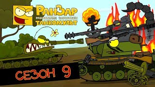 Tanktoon all series Season 9 Ransar