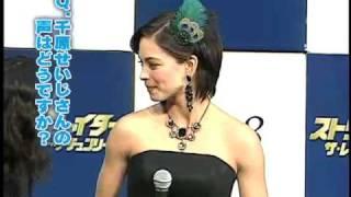 Кристин Кройк, SF Japan Premiere