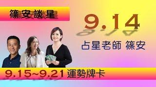 福澤喬《今夜一杯》節目集錦[09-16*]