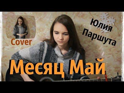 Месяц Май ( Юлия Паршута cover / кавер)