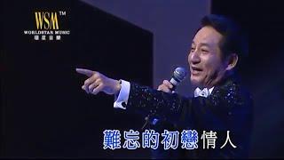 青山 - 難忘初戀的情人 (青山金曲當年情2008 演唱會)