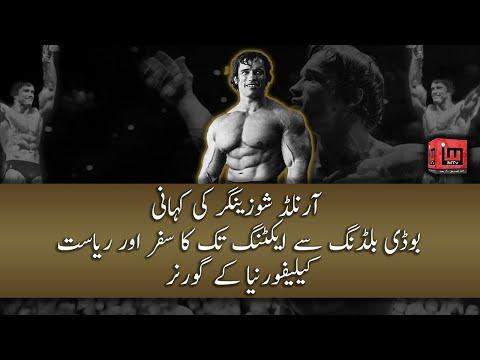 Arnold Schwarzenegger life story Bodybuilding sa Acting tak ka safar | IM Tv