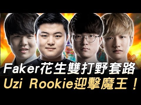 LPL vs LCK 中韓大戰!Faker花生秀出雙打野套路 Uzi、Rookie迎擊魔王!