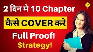 How Do I cover 10 Chapters In Less Than Two Days And Score High Marks? By Harujj Tv