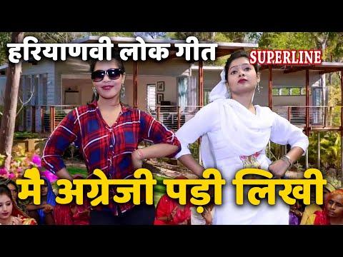 मैे अग्रेजी पड़ी लिखी SONG=23 by Minakshi Panchal Haryanvi LOK GEET=main angragi padi likhi