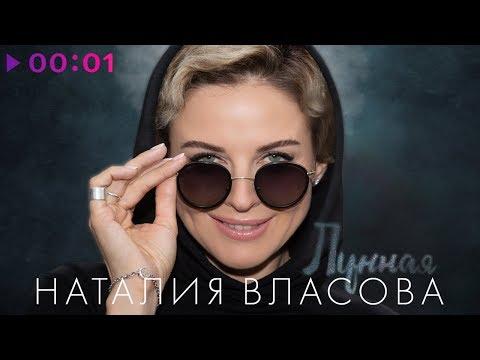 Наталия Власова - Лунная | Official Audio | 2019