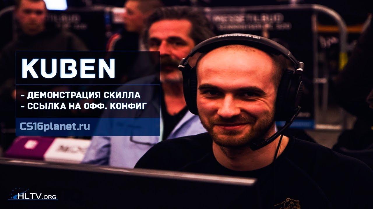 Скачать Топовый конфиг игрока «KubbeN» для CS 1.6
